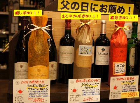 父の日に赤ワイン.jpg