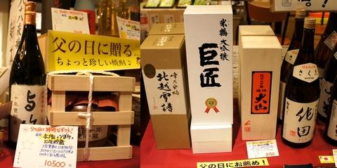 父の日のオススメお酒.jpg