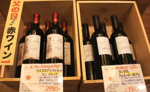 父の日オススメ赤ワイン.jpg