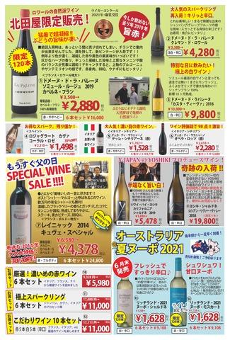 父の日ワイン2021.jpg