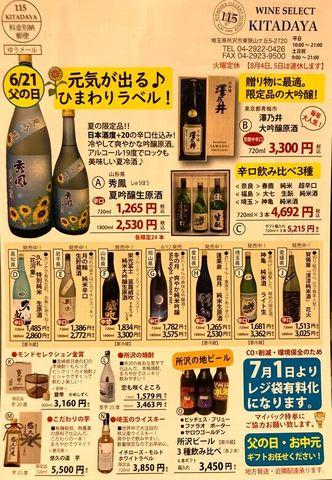 父の日日本酒チラシ2020.6.jpg