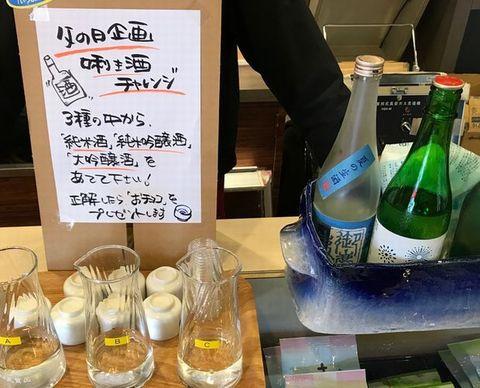 父の日記きき酒チャレンジ.jpg