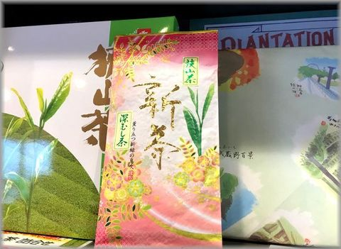 狭山茶ギフト.jpg