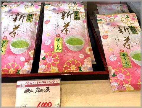 狭山茶新茶1000円2019.jpg