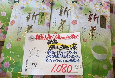 狭山茶新茶1000円2021.jpg