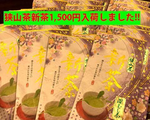 狭山茶新茶1500円2020.jpg