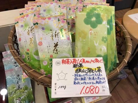 狭山茶新茶2020.1000円.jpg