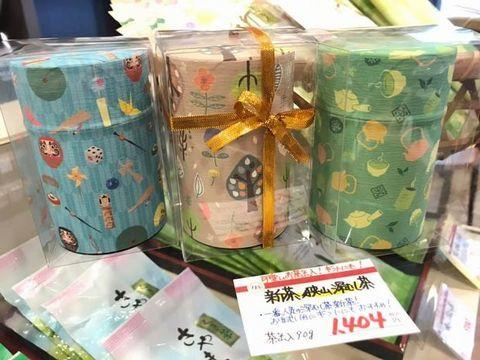 狭山茶新茶2020.茶缶.jpg