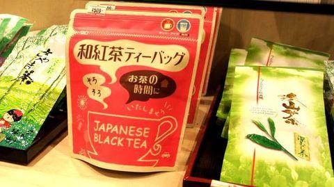 狭山茶紅茶ほっと一息.jpg