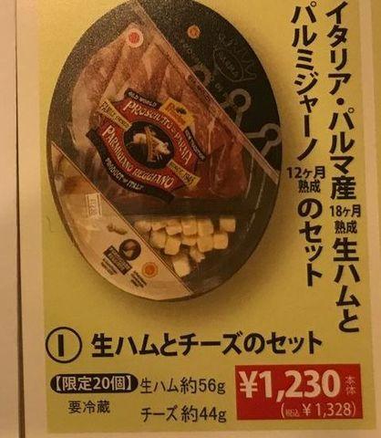 生ハム&パルミジャーノ.jpg