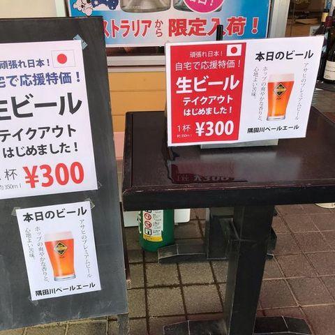 生ビール始めました.jpg