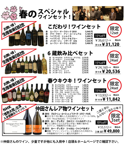 生産者来日ワインセット.jpg