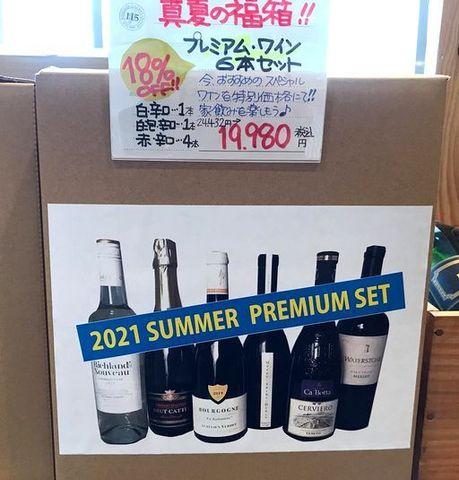 真夏のプレミアムワイン6本セット.jpg