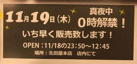 真夜中の販売.jpg