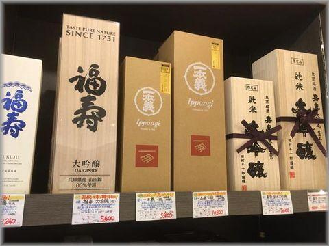 福寿、一本義、お酒、木箱入り、ギフト.jpg
