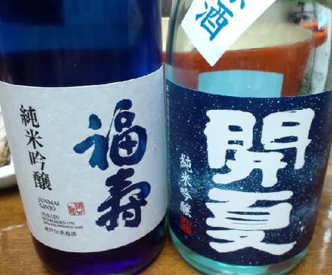 福寿と開華.jpg