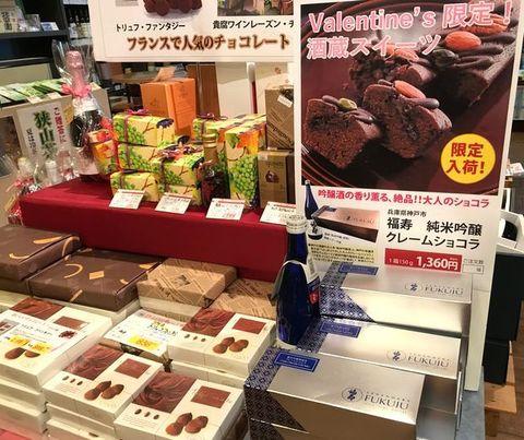 福寿チョコレートケーキ.jpg