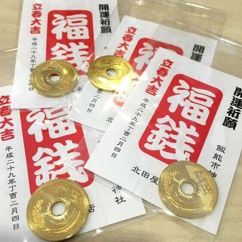 福銭5円.jpg