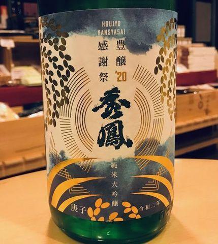 秀鳳豊醸感謝祭2020.jpg