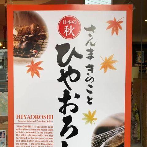 秋のお酒ひやおろしポスター.jpg