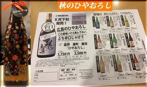 秋のひやおろし2017.jpg