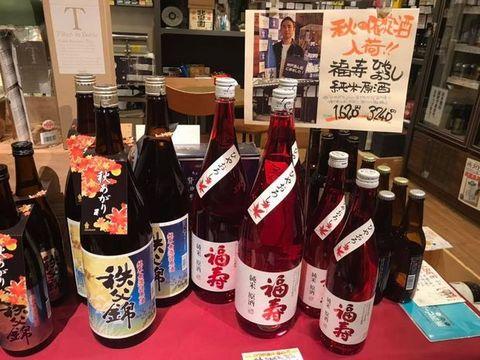 秋のひやおろし2019福寿、秩父錦.jpg