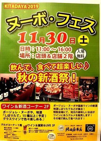 秋の新酒祭り2019.jpg