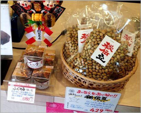 秘伝豆とふぐの子.jpg