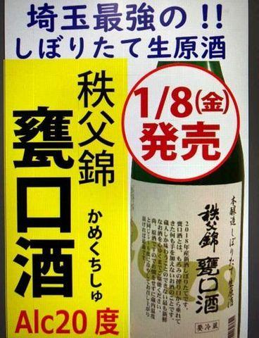 秩父カメクチ酒.jpg