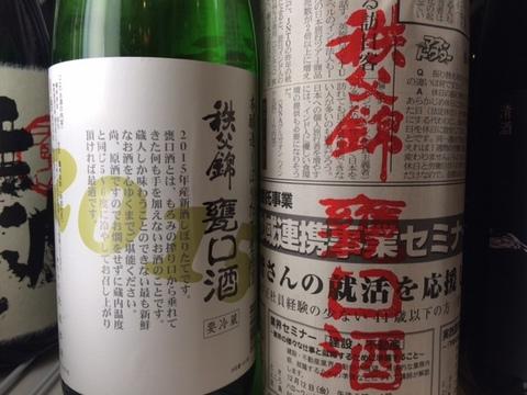 秩父錦かめくち2015.JPG