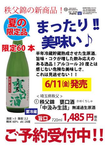 秩父錦カメクチ夏web.jpg