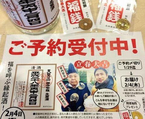 立春朝搾り2017.jpg
