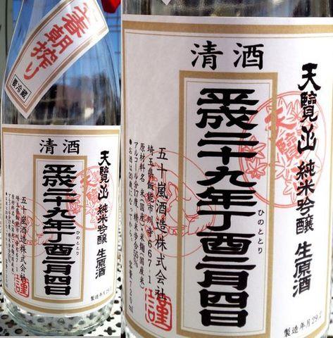 立春朝搾り2017ボトル.jpg