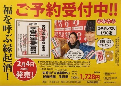 立春朝搾り2019チラシ.jpg