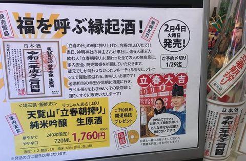立春朝搾り2020直前.jpg