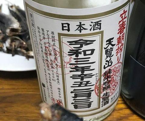 立春朝搾りとイワシ.jpg