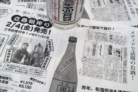 立春朝搾りチラシ.jpg