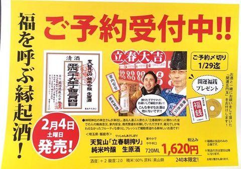 立春朝搾りポスター2017.jpg