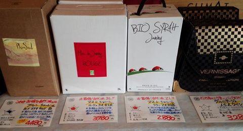 自然派BOXワイン.jpg