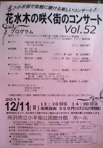 花水木コンサート2011.jpg