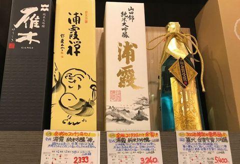 萬代金賞受賞酒大吟醸.jpg