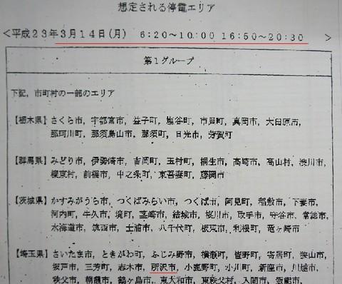 計画停電_所沢.jpg