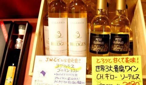 貴腐ワイン.jpg