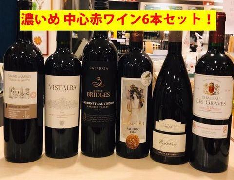 赤ワイン6本セット2019.jpg