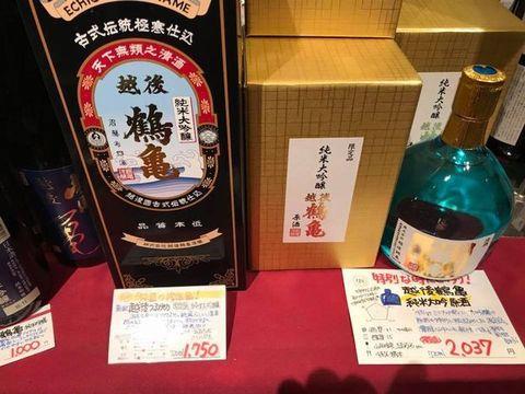 越後鶴亀限定酒.jpg