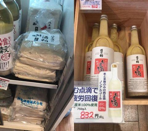 酒粕と麹あま酒.jpg