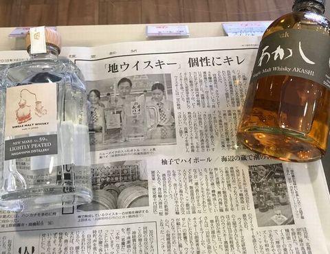 長濱ニューメイク&あかしウイスキー.jpg