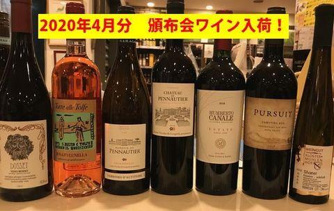 頒布会ワイン入荷2020.4.jpg