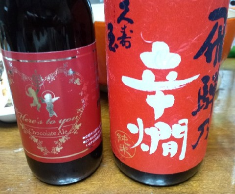 飛騨の辛燗酒とチョコレートエール.jpg