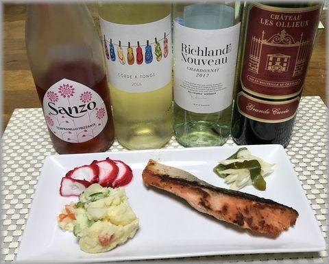 鮭とワイン.jpg